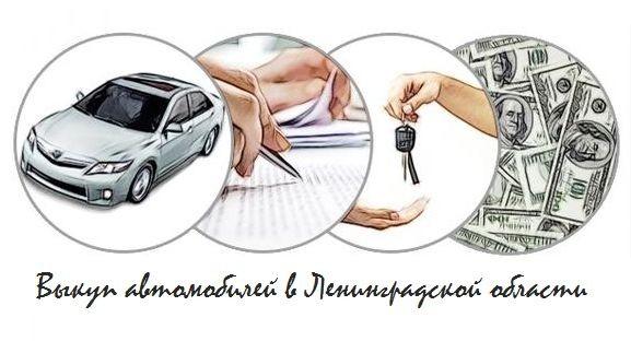 Выкуп автомобилей в Ленинградской области